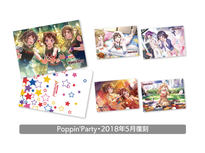 A4クリアファイル5枚セット【2018年5月復刻】 Poppin'Party