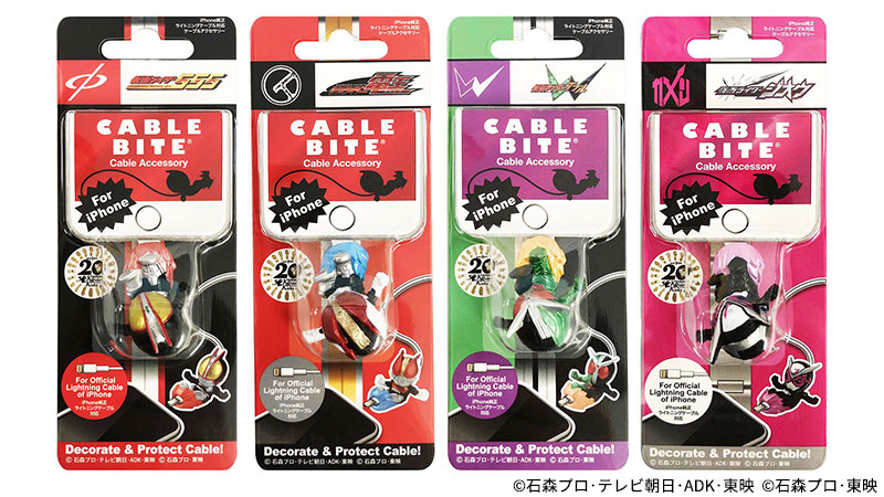 CABLE BITEに仮面ライダーが登場!