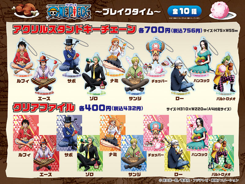 ONE PIECE アクリルスタンドキーチェーン ~ブレイクタイム~ ・ONE PIECE クリアファイル~ブレイクタイム~