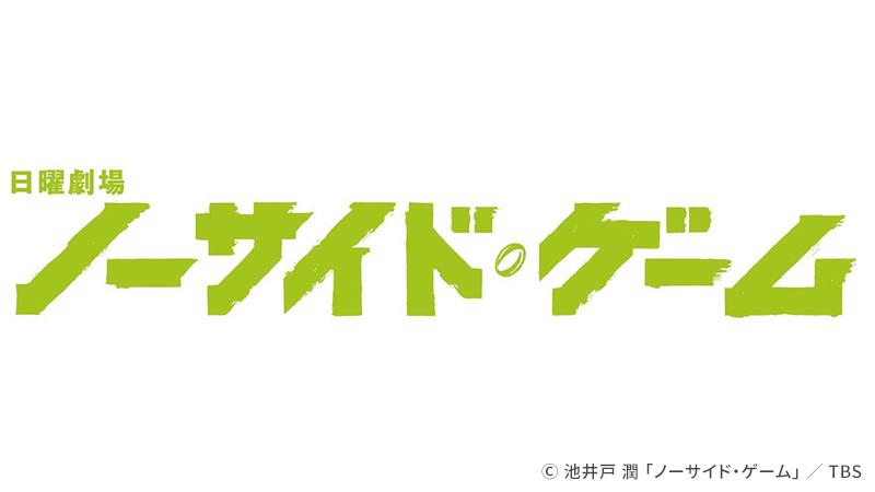 ノーサイド ゲーム 7 話