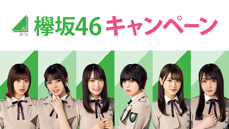 /lab/entertainment/art/__icsFiles/afieldfile/2019/07/05/20190731_keyakizaka46_g.jpg