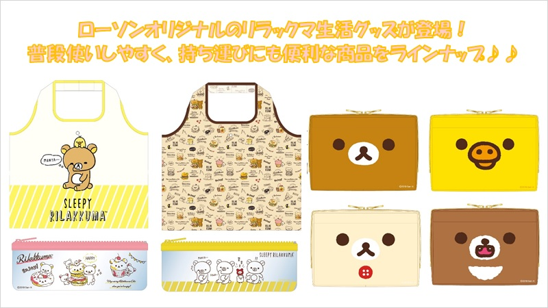 /lab/entertainment/art/__icsFiles/afieldfile/2019/09/18/20190924_toy_rilakkuma_g.jpg