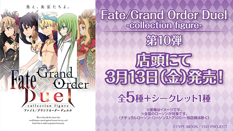 Fate/Grand Order Duel-collection figure- 第10弾は3月13日(金)発売!