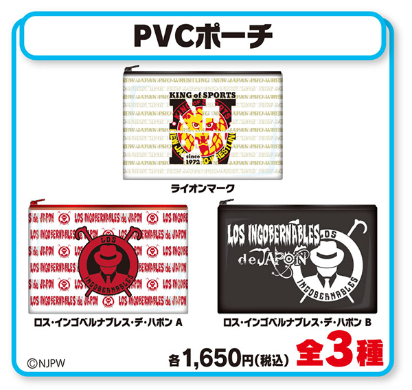 PVCポーチ