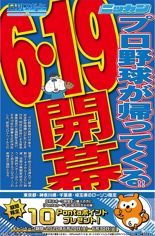 日刊スポーツフェア 東京・神奈川・埼玉・千葉のローソンで日刊 ...