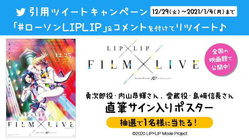 "映画『HoneyWorks 10th Anniversary ""LIP×LIP FILM×LIVE""』引用ツイートキャンペーン!"