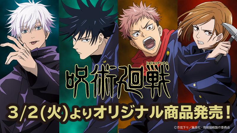 そのほかのTVアニメ『呪術廻戦』オリジナル商品はこちらをチェック!