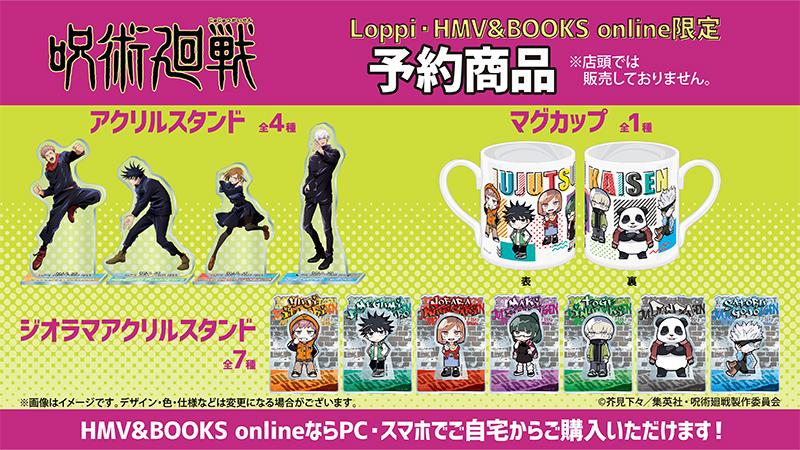 TVアニメ『呪術廻戦』のLoppi・HMV限定予約商品を3月2日(火)より受付開始!
