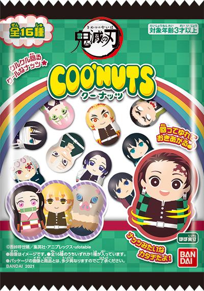 大人気TVアニメ「鬼滅の刃」に登場するキャラクターたちが、「クーナッツ」になって登場!
