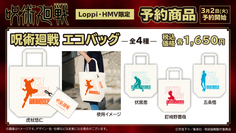 TVアニメ『呪術廻戦』のLoppi・HMV限定エコバッグが登場!