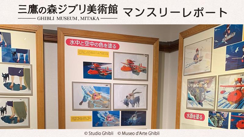 三鷹の森ジブリ美術館|ローソン研究所