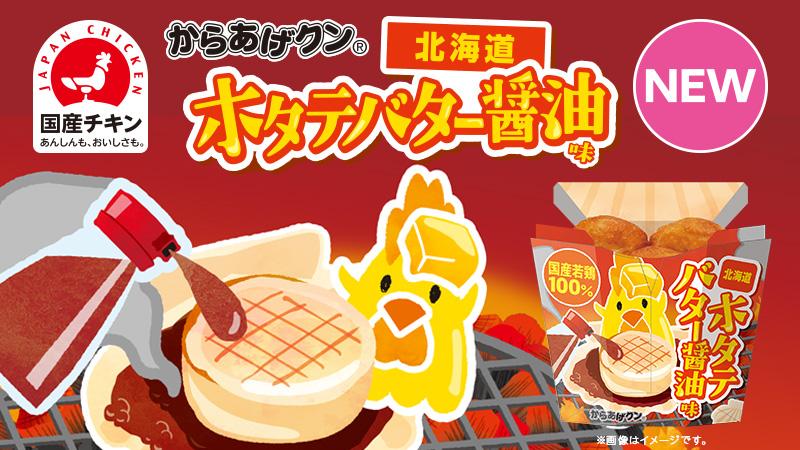 バター 醤油 ホタテ