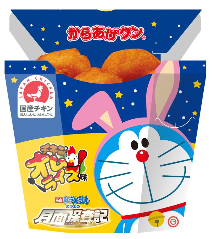 映画ドラえもん のび太の月面探査記コラボ商品が2月26日火発売決定