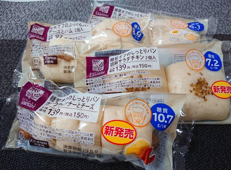 糖 質 制限 コンビニ ローソン オヤジのコンビニ食ダイエット(1)