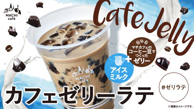 ラテ ローソン コーヒー ゼリー ローソンのカフェゼリーラテはビターな旨味とプルプル食感が楽しめるドリンク!