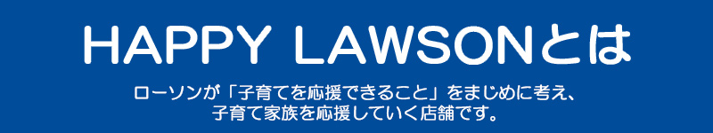 HAPPY LAWSONとは