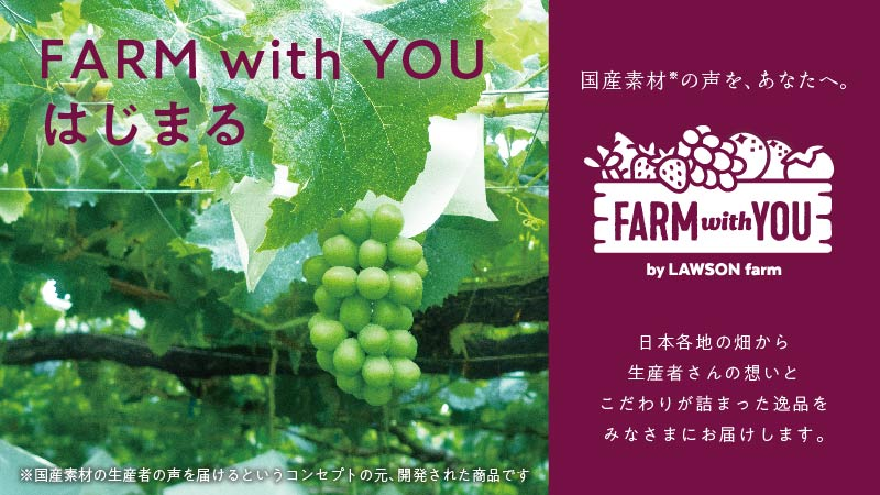 FARMwithYOUはじまる!