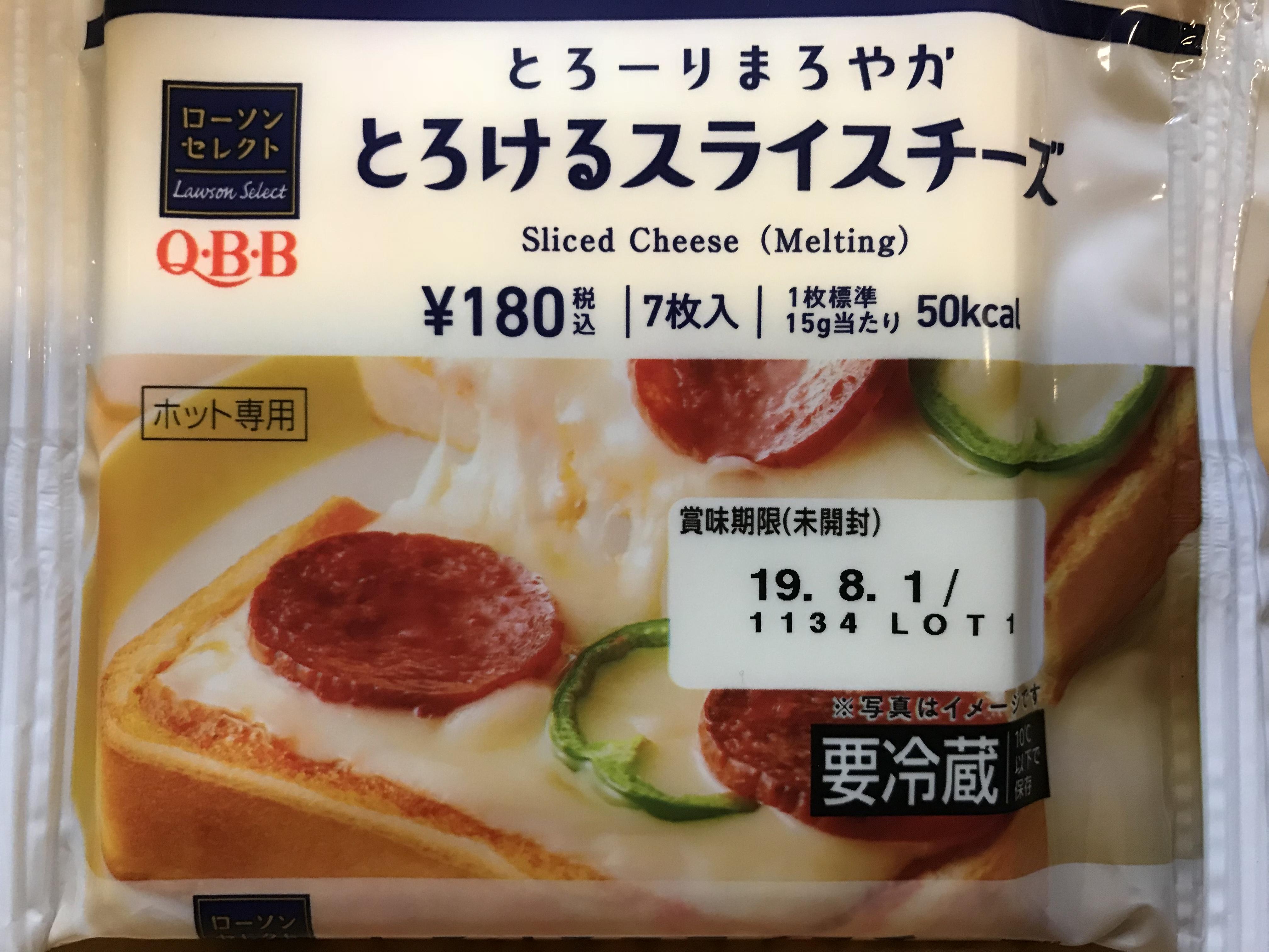 チーズ とろける スライス