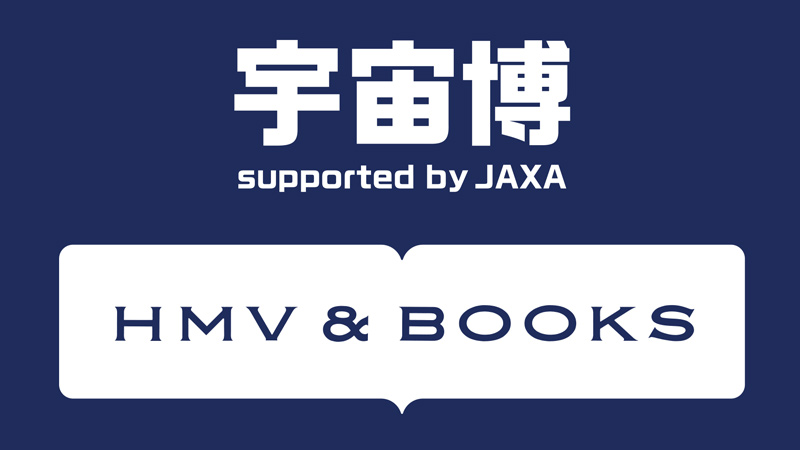 「宇宙博 supported by JAXA」POP UP SHOPを各地のHMV & BOOKSで開催!
