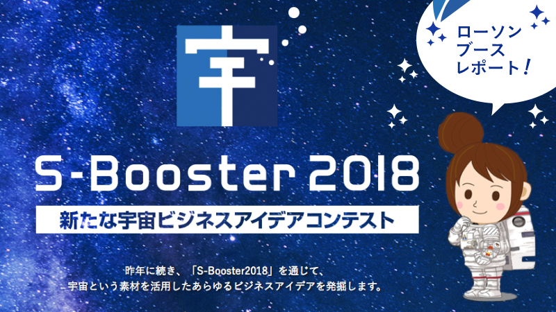 S-Booster2018
