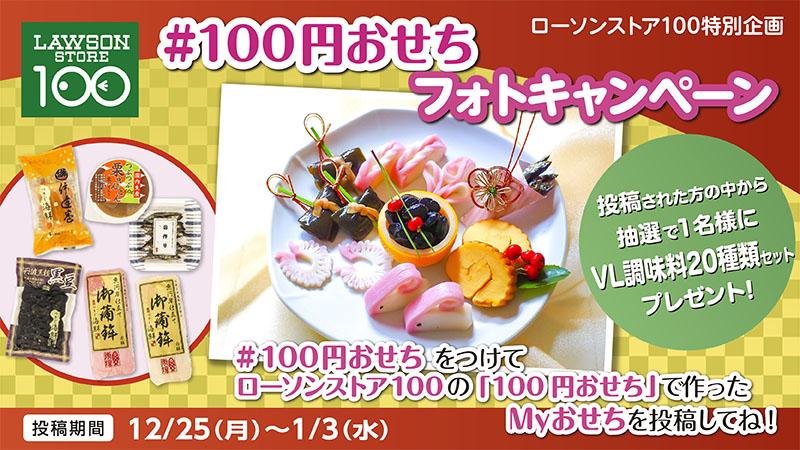 円 ローソン おせち 100