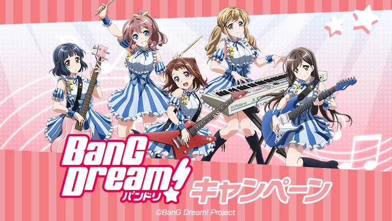 /lab/tsuushin/art/__icsFiles/afieldfile/2017/03/08/20170314_bang-dream_g.jpg