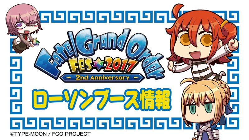 「Fate/Grand Order Fes. 2017 ~2nd Anniversary~」にローソンが出展します!
