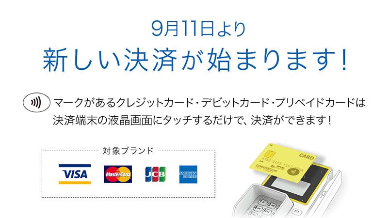 コンビニ Visa タッチ 決済 Visaタッチの決済音を知りたくてローソンで使ってきたらVisaタッチの問題に直面した話