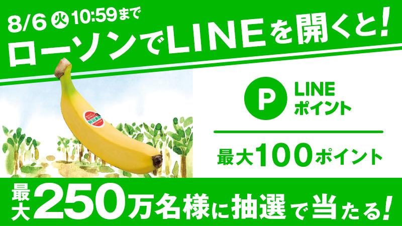 20190716_linebeacon_g_1.jpg