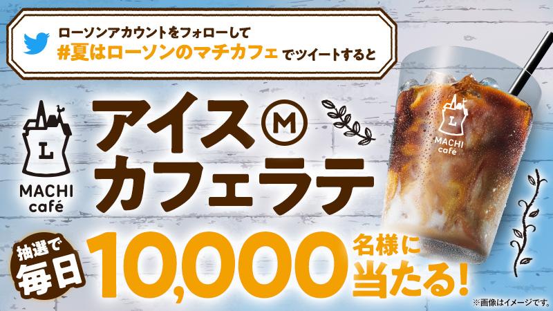★【7月7日まで】毎日1万名!ローソン アイスカフェラテ(M)がプレゼント中!