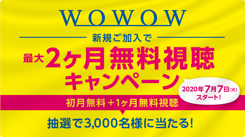 WOWOW新規ご加入で最大2ヶ月無料視聴キャンペーン