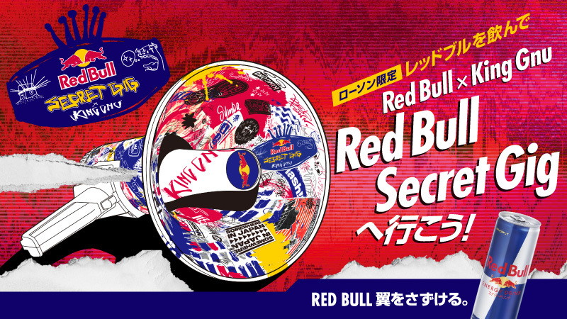 Red Bullを飲んで Red Bull × King Gnu Secret Gig に行こう!