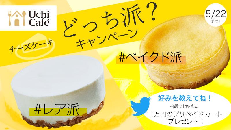 ローソン チーズ ケーキ