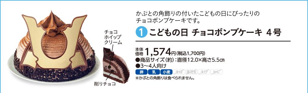 ①こどもの日 チョコボンブケーキ 4号 本体価格1,574円(税込1,700円)