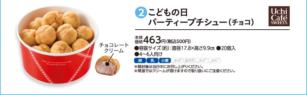 ②こどもの日 パーティープチシュー(チョコ)本体価格463円(税込500円)