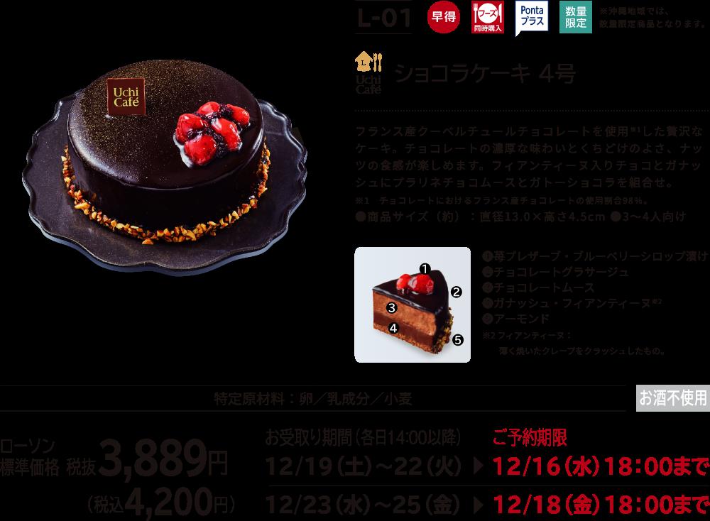 ショコラケーキ 4号 ローソン標準価格 税抜3,889円(税込4,200円)