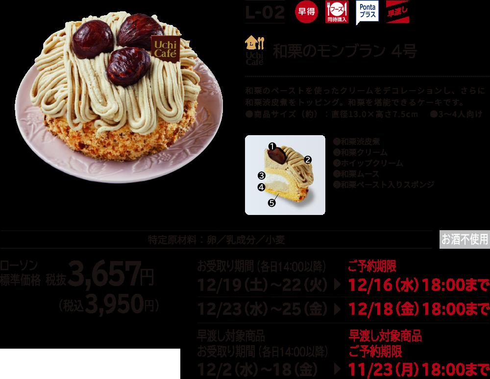 和栗のモンブラン 4号 ローソン標準価格 税抜3,657円(税込3,950円)