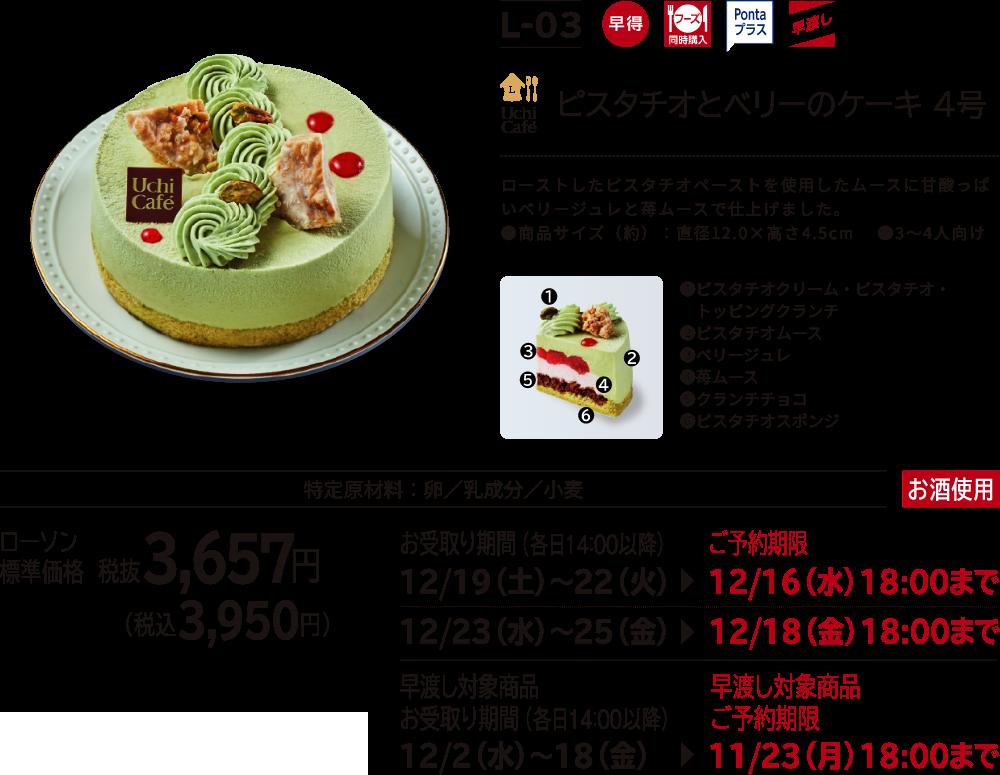 ピスタチオとベリーのケーキ 4号 ローソン標準価格 税抜3,657円(税込3,950円)