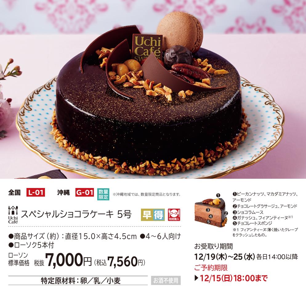スペシャルショコラケーキ 5号 ローソン標準価格 税抜7,000円(税込7,560円)