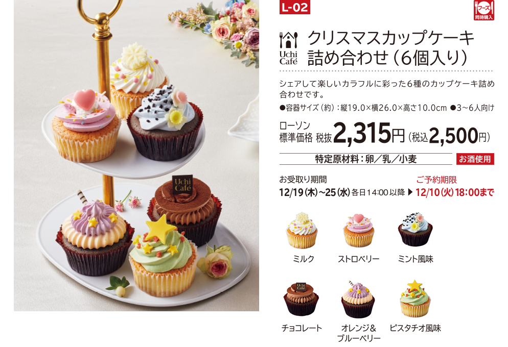 クリスマスカップケーキ詰め合わせ(6個入り) ローソン標準価格 税抜2,315円(税込2,500円)