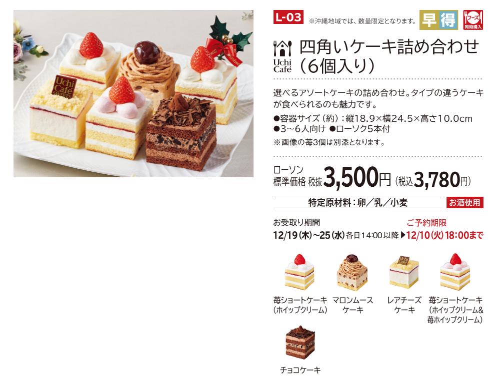 四角いケーキ詰め合わせ(6個入り) ローソン標準価格 税抜3,500円(税込3,780円)