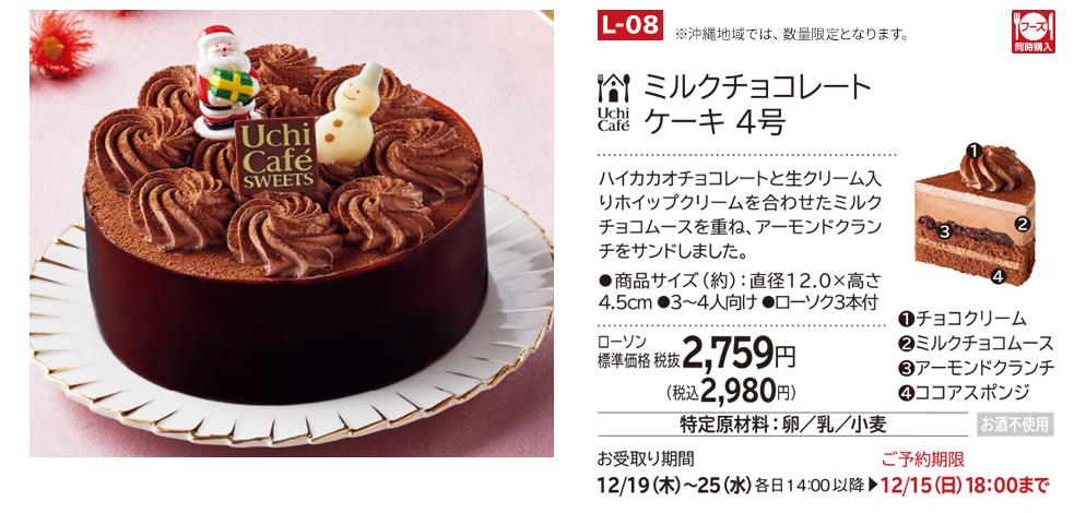 ミルクチョコレートケーキ 4号 ローソン標準価格 税抜2,759円(税込2,980円)
