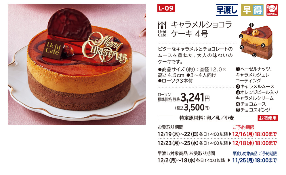 キャラメルショコラケーキ 4号 ローソン標準価格 税抜3,241円(税込3,500円)