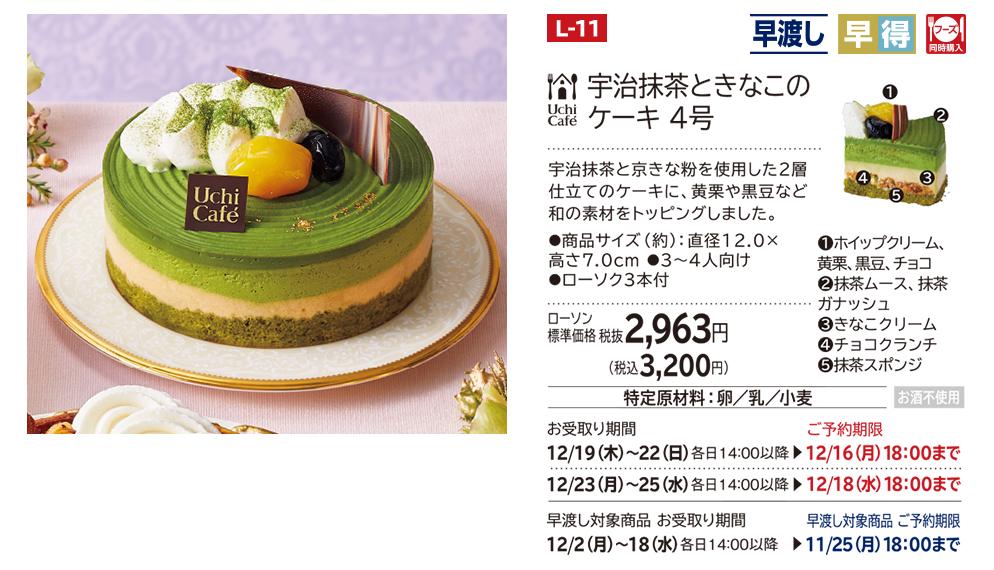 宇治抹茶ときなこのケーキ 4号 ローソン標準価格 税抜2,963円(税込3,200円)