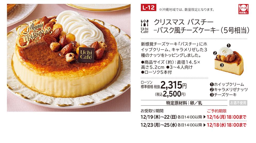 クリスマス バスチー -バスク風チーズケーキ- (5号相当) ローソン標準価格 税抜2,315円(税込2,500円)