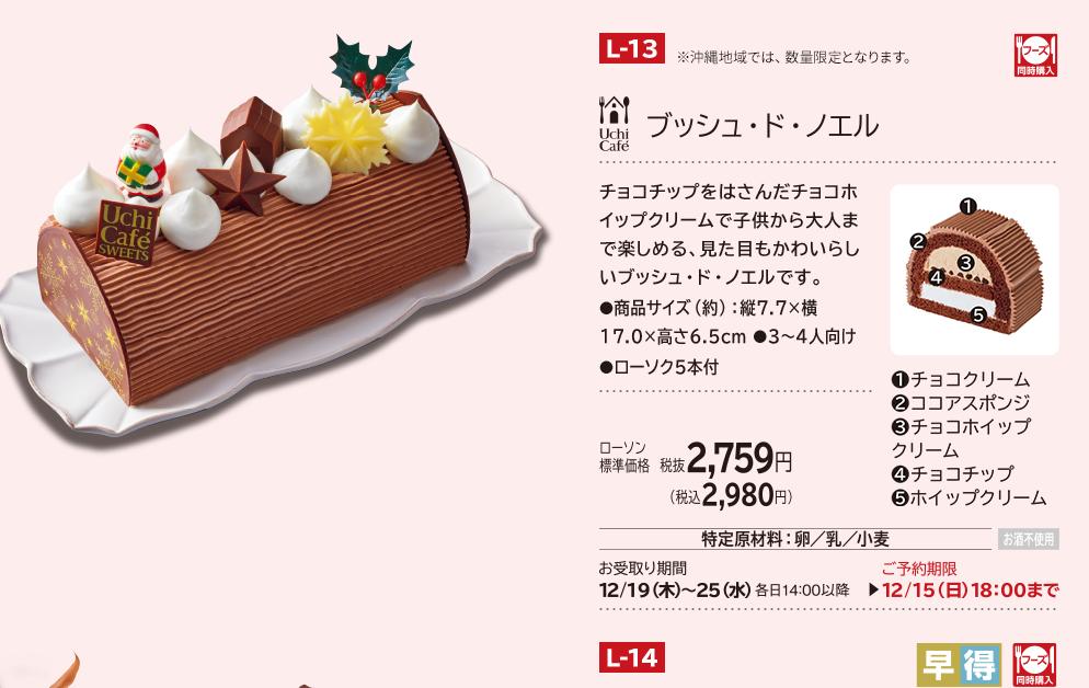 ブッシュ・ド・ノエル ローソン標準価格 税抜2,759円(税込2,980円)