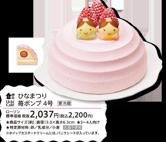 ひなまつり 苺ボンブ 4号