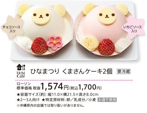 ひなまつり くまさんケーキ2個