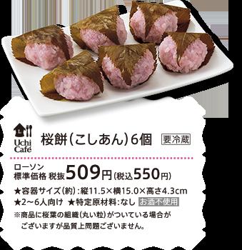 桜餅(こしあん)6個