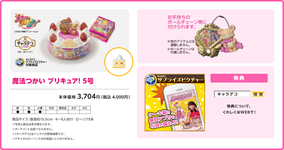 http://www.lawson.co.jp/recommend/hinamatsuri2016/img/chara_precure.png